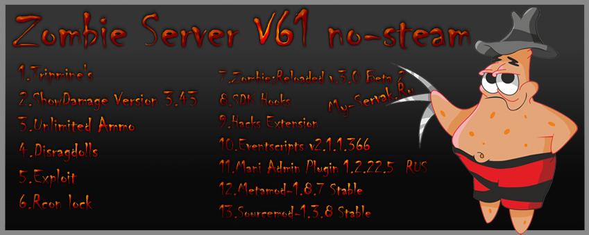 Готовый зомби сервер для css v61 хостинг макс николаев работа